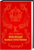 В издательстве «Традиция» вышла книга, посвященная 70-летию Победы советского народа в Великой Отечественной войне
