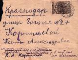 Письмо с фронта: