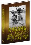 В издательстве «Традиция» вышла фотокнига «Кубань родимая».