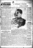 Кубань в газетах 1945 года
