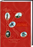 Поступила в продажу новая книга «Град Екатерины – Краснодар. Новое время».