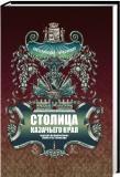 """В издательстве """"Традиция"""" вышла новая книга «Столица казачьего края. Екатеринодар-Краснодар»"""