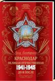 Вышла в свет новая книга «Краснодар Великая Отечественная 1941-1945. До и после»