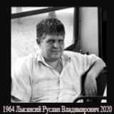 Лысянский Руслан Владимирович 1964-2020