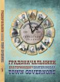 Вышла книга «Градоначальники. Екатеринодар».