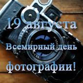 19 августа - всемирный день фотографа