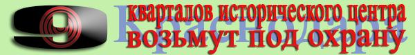 9 кварталов исторического центра Краснодара возьмут под охрану