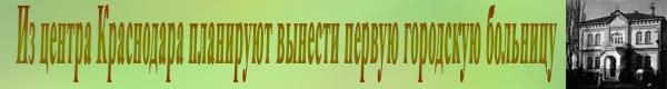 Из центра Краснодара планируют вынести первую городскую больницу