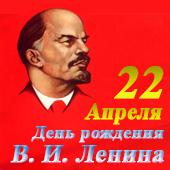 Ленин и Краснодар