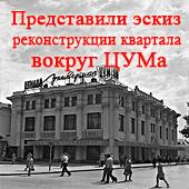 В Краснодаре представили эскиз реконструкции квартала вокруг ЦУМа
