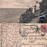 Анапа-Царское Село, 14.07.1916 года