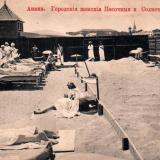 Анапа. Городские женские песочные и солнечные ванны, до 1917 года