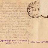 Адресная сторона. Армавир. Издание Арм. лит. 26/VI - 33 г.