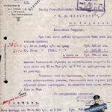 Армавир. 1911 год. Артемий Попов, Главная контора