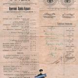 Армавир. 1925 год. Оптическая, часовая и ювелирно-граверная мастерская А.А. Ганек