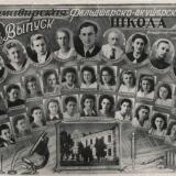 Армавир. 1948 год. 19 выпуск Армавирской фельдшерско-акушерской школы