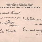 Армавир. 1917. Издатель Д.А. Нестеров, тип 2