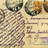 Адресная сторона. Армавир. 1916. Издание Контрагентства А.С. Суворина и К.