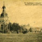 Армавир №1. Николаевский проспект и часовня, 1917 год