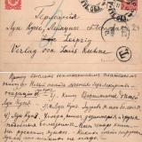 Армавир, 11.02.1913