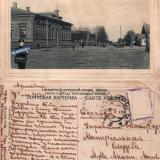 Армавир, 10 мая 1919 года