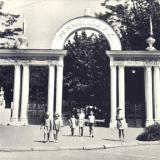 Армавир. Детский парк, 1966 год
