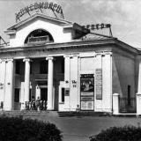 """Армавир. Кинотеатр """"Комсомолец"""", 1966 год"""
