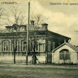 Армавир. Правление Общества приказчиков, до 1917 года