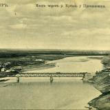 Армавир. Река Кубань у Прочноокопа, до 1917 года
