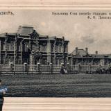 Армавир. Больница С-ва пособия бедным имени Ф.Ф. Довжиковой, до 1917 года