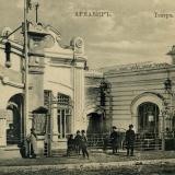 Драматический театр М.И.Мисожникова, 1911 г.