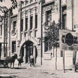 Армавир. Кино-Марс, 1920-е