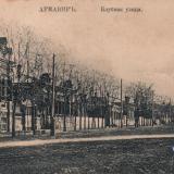 Армавир. Клубная улица, до 1917 года