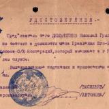 Армавир. Куб-Чер. Центральный Союз Сельскохозяйственных кооперативов, 1921 год