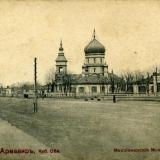 Армавир. 1917. Издание Магазина Г.К. Стряпчева и Ко, тип 2