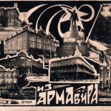Армавир. Привет из Армавира, 1920-е