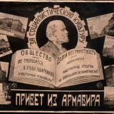 Армавир. Привет из Армавира, 1930-е