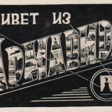 Армавир. Привет из Армавира, 1932 год