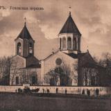 Армавир. Успенская армяно-григорианская церковь, до 1917 года