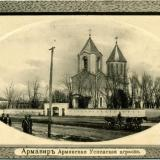 Армавир. Успенская армяно-григорианская церковь, около 1910 года