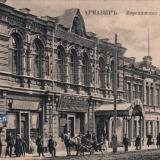 Армавир. Воронянская (Комсомольская) улица, до 1917 года