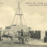 Ейск. Бурение Арт. колодца и способ водоснабжения до 1909 г.