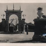 Ейск. Городской сад им. М.И. Калинина, 1939 год