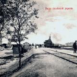 Ейск. Ейская железная дорога, около 1914 года