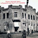 Ейск. Русско-Азиатский банк, до 1917 года