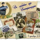 "10 лет сайту ""Съ любовью изъ Екатеринодара"" - www.myekaterinodar.ru"