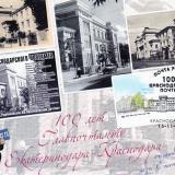 100 лет Главпочтамту Екатеринодара-Краснодара (штемпель памятного гашения)