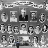 1954 год. 30-й выпуск преподавателей историй Краснодарского Педагогического института