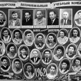 1962 год. Краснодарский автомобильный учебный комбинат
