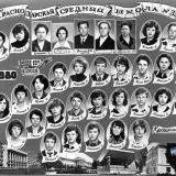 1980 год. Краснодарская средняя школа № 33